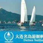 Dalian Sailing Club